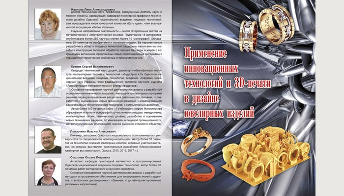 Application of innovative technologies and 3D printing in the design of jewelry