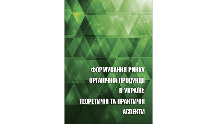Organic market formation in Ukraine: theoretical and practical aspects: monograph
