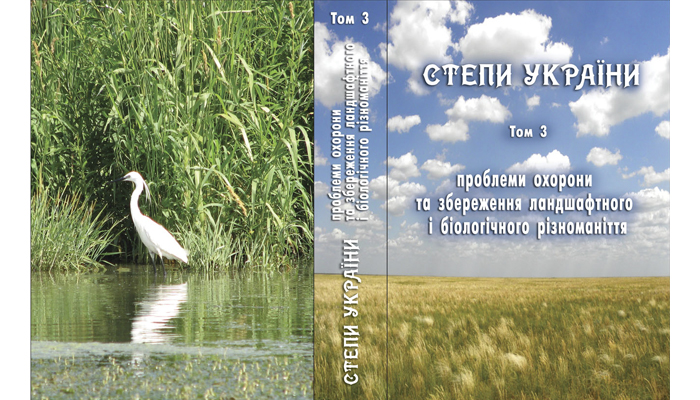 Steppes of Ukraine: problems of protection and preservation of landscape and biological diversity