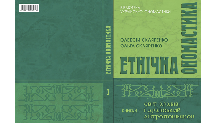 Alexey Sklyarenko, Olga Sklyarenko. Ethnic onomastics in 5 books. Book 1: The world of the Arabs and the Arabic anthroponymicon.