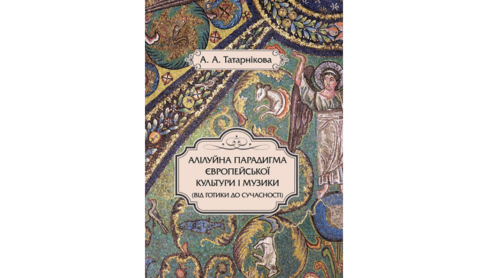 Hallelujah paradigm of European culture and music (from Gothic to the present): monograph. A. A. Tatarnikova