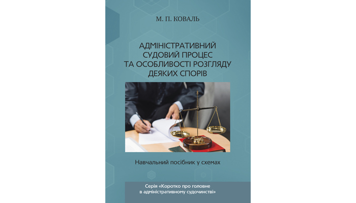 Administrative litigation and features of some disputes: a textbook in schemes. M. P. Koval