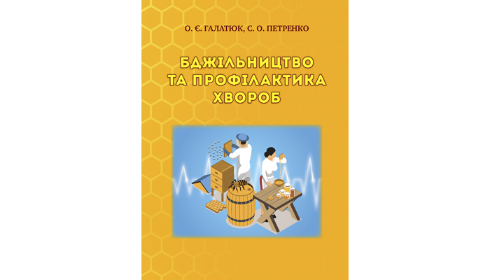 Beekeeping and disease prevention: a textbook. Galatyuk O. E., Petrenko S. O.