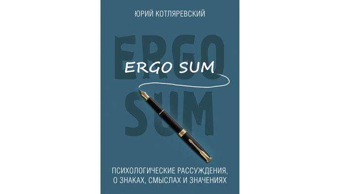 Ergo sum: Psychological reasoning about signs, meanings and meanings. Kotlyarevsky Yu.