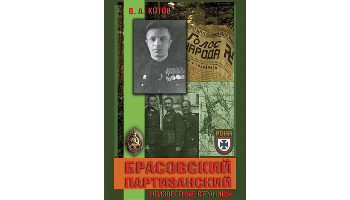 Brasovsky partisan: unknown pages: monograph. V. A. Kotov