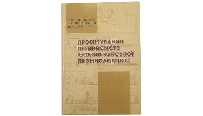 Проектування підприємств хлібопекарської промисловості: навчальний посібник