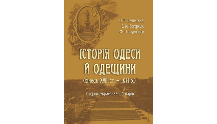 History of Odessa and Odessa region (end of XVIII century - 1914): historical and local lore essay. Bachynska O. A., Vegerchuk S. M., Samoilov F. O.