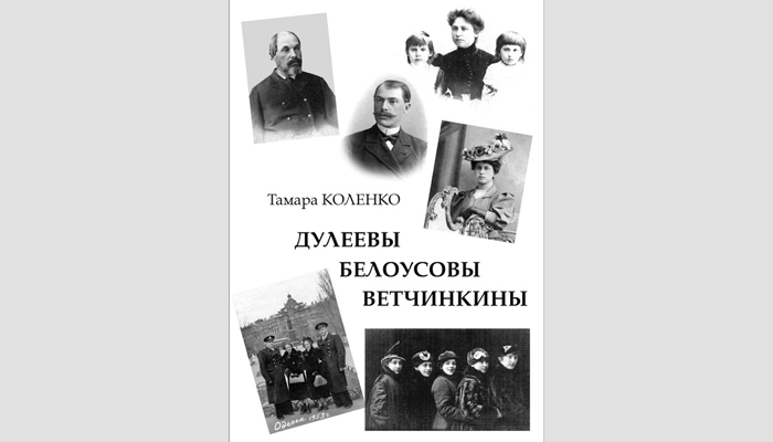 Duleevs. Belousovs. The Vetchinkins: A Genealogical Narration. Tamara Kolenko