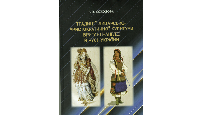 Traditions of knightly-aristocratic culture of Britain-England and Russia-Ukraine: monograph. Sokolova A. V.