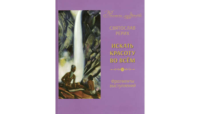 Seek beauty in everything: fragments of performances. Roerich S.