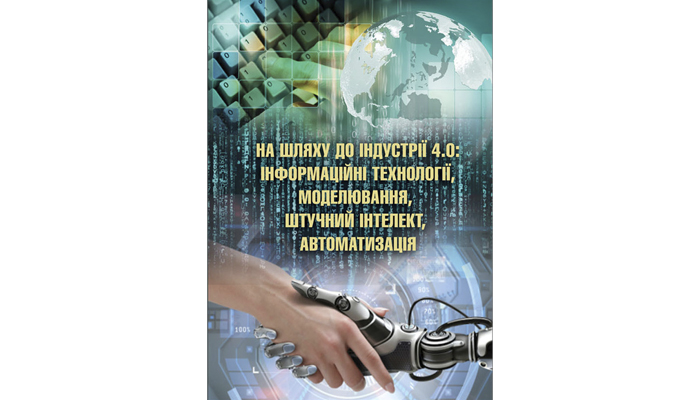On the way to Industry 4.0: information technology, modeling, artificial intelligence, automation: monograph