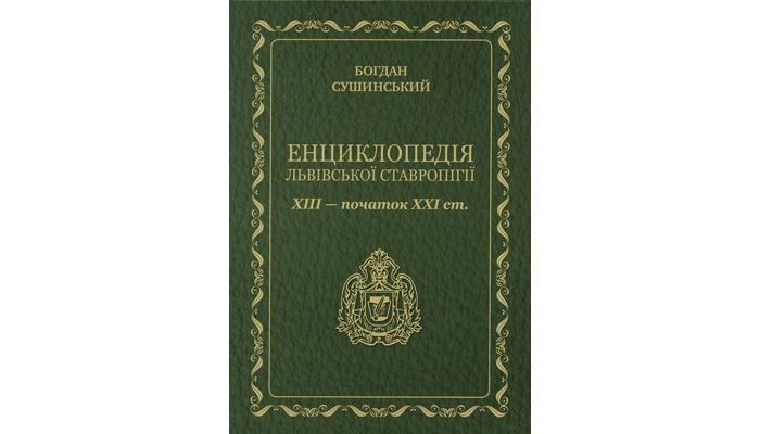 Encyclopedia of Lviv Stauropegia: XIII - early XXI century. - The second, supplemented and updated edition. Sushinsky B.