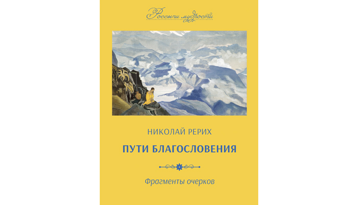 Paths of Blessing. Fragments of sketches. Roerich Nicholas
