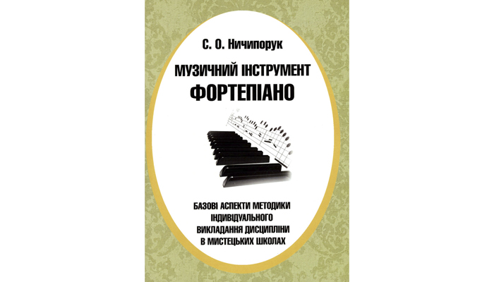 Musical instrument piano: Basic aspects of methods of individual teaching of the discipline in art schools: a manual. Nichiporuk S. O.
