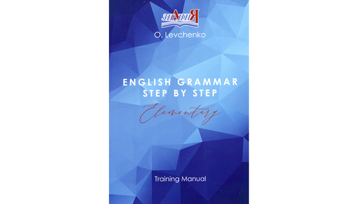 English Grammar Step by Step: Elementary: traning manual. Levchenko O.