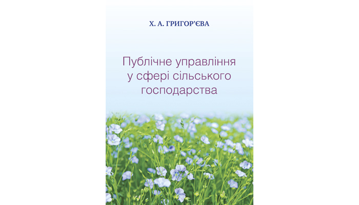 Public administration in the field of agriculture. Grigorieva H. A.