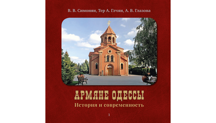 Armenians of Odessa. History and modernity: in 5 volumes. V. 1. Simonyan V. V., Ter A. Glchyan, Glazova A. V.