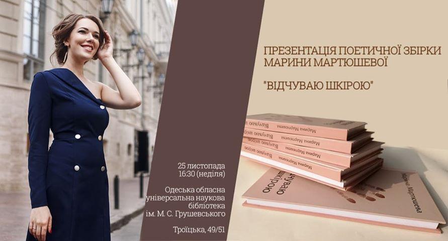 Press release: Odessa poet Marina Martyusheva presents her debut book «Feel the Skin»