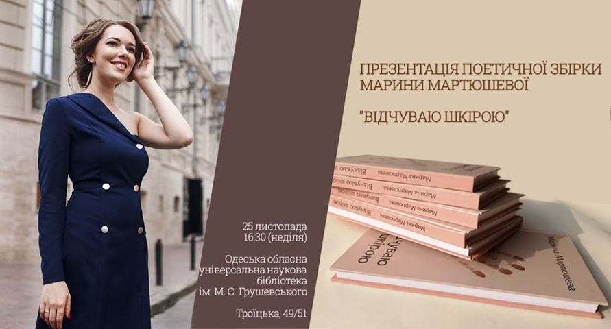 Press release: Odessa poet Marina Martyusheva presents her debut book «Feel the Skin»