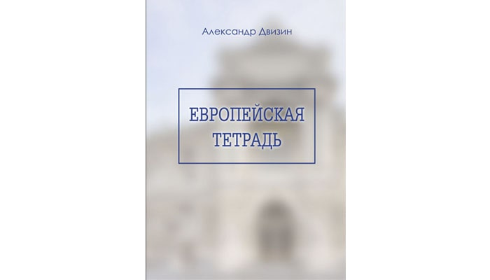 European notebook. Dvizin Alexander