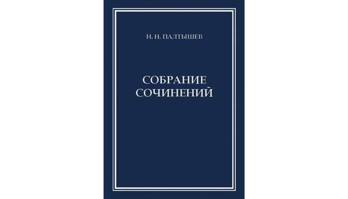 Collected Works: Works of different years. Paltyshev N.N.