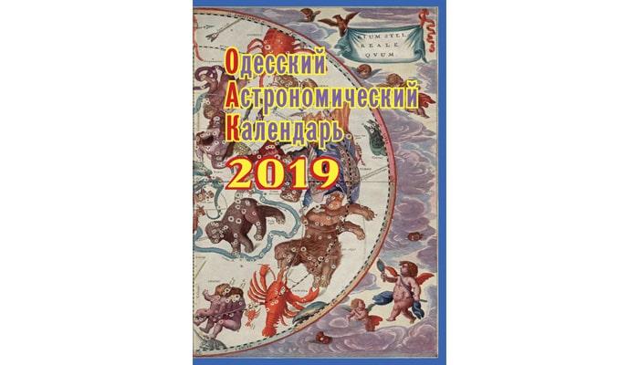 Одесский астрономический календарь 2019