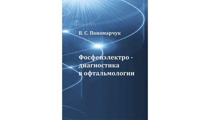 Phosphenelectrodiagnostics in ophthalmology: monograph. Ponomarchuk V.S.