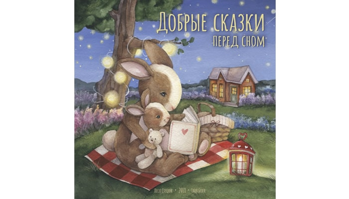 Good tales before bedtime. Stetsyuk Lesya