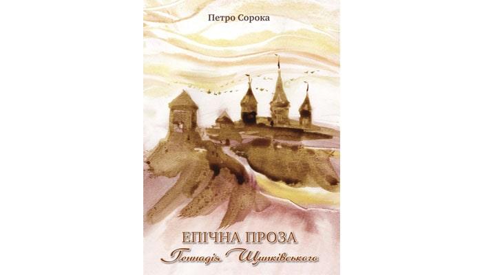 Петро Сорока. Геннадій Щипківський