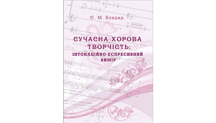 Contemporary choral work: intonational-expressive dimension. Bondar E. M.