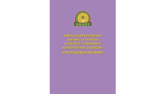 Foreign Economic Activity of Ukraine in the System of Global Competitive Relations: Agricultural Food Dimension