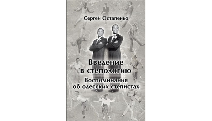 Introduction to stepology. Memories of Odessa Steppe. Ostapenko S.V.
