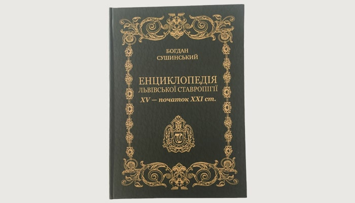 Encyclopedia of Lviv Stavropigia. XV-XXI centuries