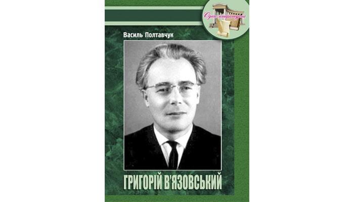 Hryhorii Vyazovsky: literary critical essay. Poltavchuk V.G.