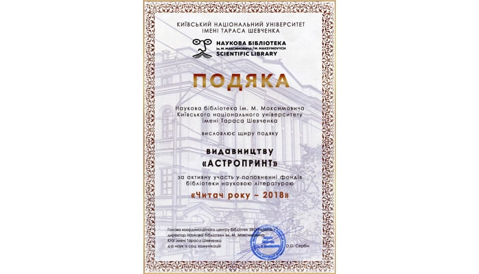 Scientific Library of Kyiv National University expresses its sincere gratitude to the publishing house «Astroprint»