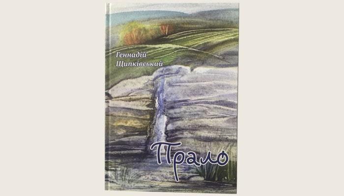 Praloh: a novel-collage. Shchipkiy G.P.