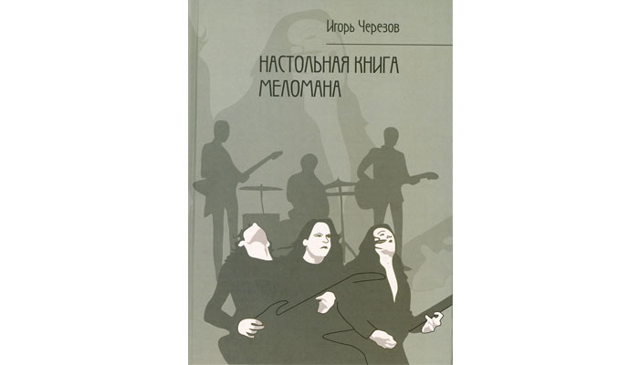 Handbook of music lover. Cherezov I.