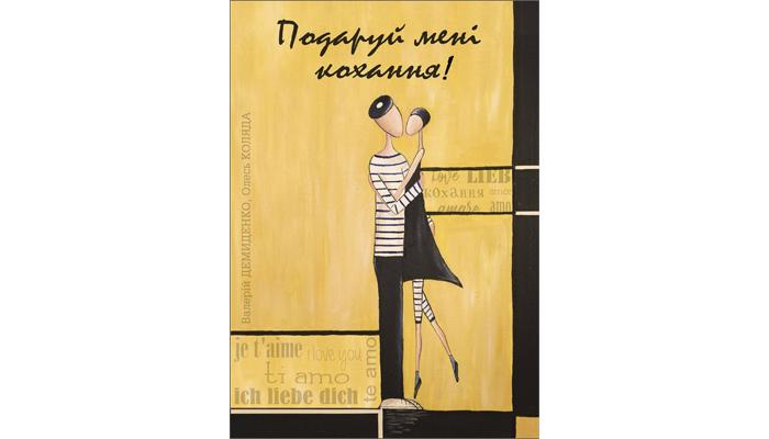Give me love !: a collection of songs. Demidenko V., Kolyada O.