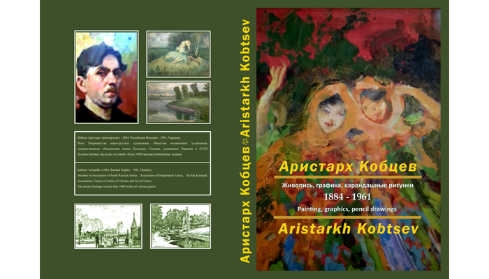 Aristarkh Kobtsev: painting, graphics, pencil drawings