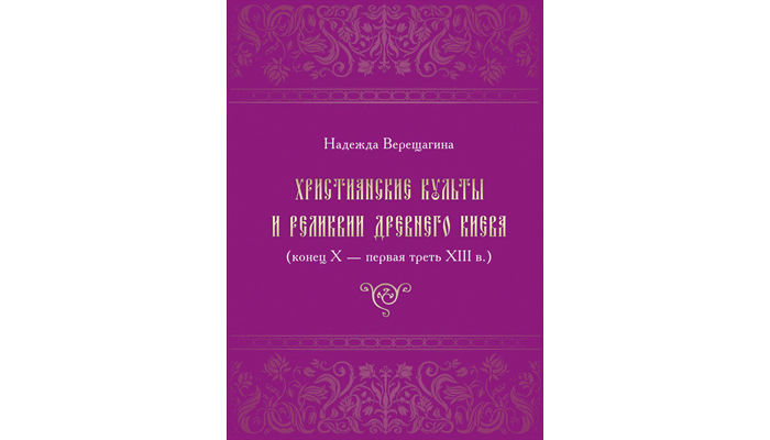 Christian cults and relics of ancient Kiev (the end of X - the first third of the XIII century): a monograph. Nadezhda Vereshchagina