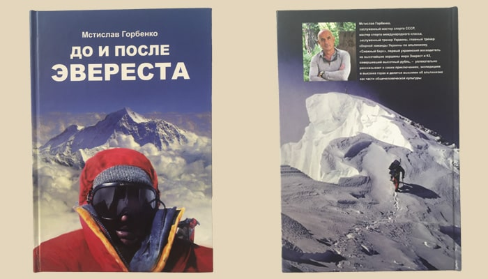 Before and after Mount Everest. Mstislev Gorbenko