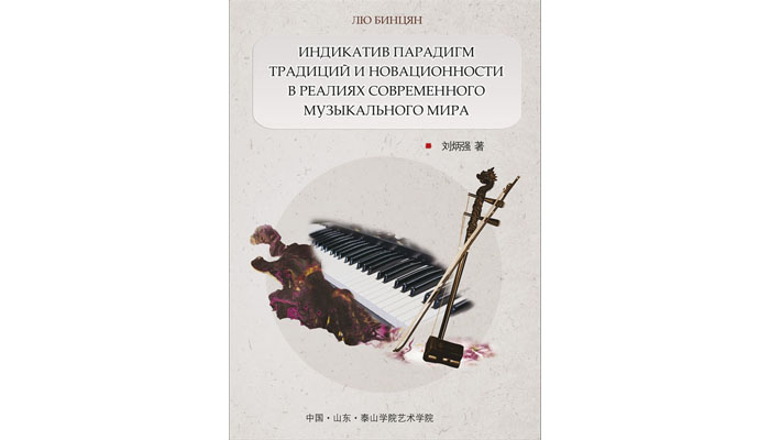Liu Binqiang. An Indicative of the Paradigm of Tradition and Innovation in the Realities of the Modern Music World: Monograph