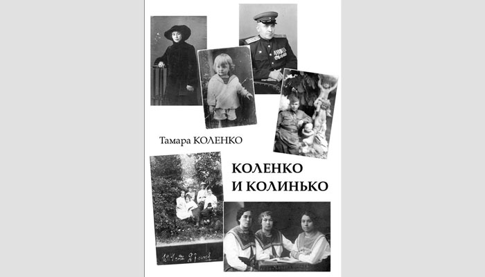 Kolenko and Kolinko: Genealogical narration. Kolenko T. A.