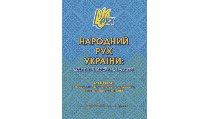 People's Movement of Ukraine: A Place in History and Politics: Proceedings of the 10th All-Ukrainian Scientific Conference on the 30th Anniversary of the NRU