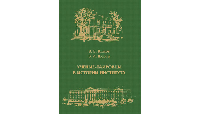 Tairov scientists in the history of the institute. Vlasov V.V., Scherer V.A.