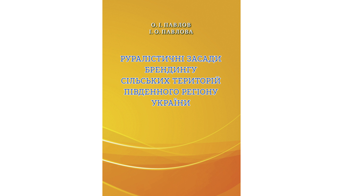 Ruralistic principles of branding of rural territories of the Southern region of Ukraine. Pavlov O.I., Pavlova I.O.