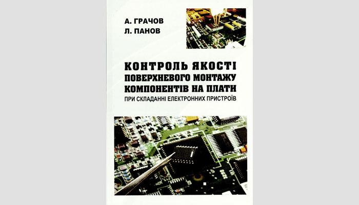 Quality control of surface mounting of components on boards when assembling electronic devices: monograph. Grachev A., Panov L.